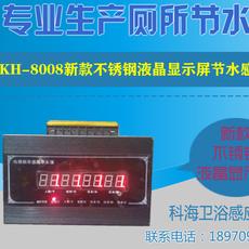 公厕节水|科海KH-8008节水器|公共厕所节水器|公厕感应器