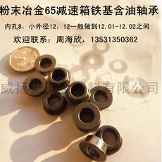粉末冶金65减速箱铁基或则铜基含油轴承