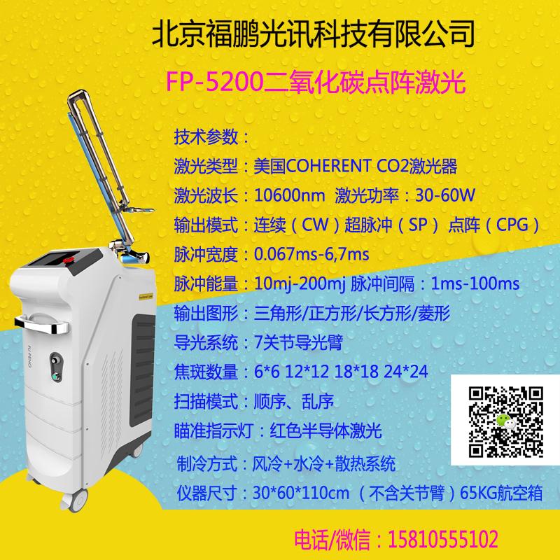 超脉冲CO2二氧化碳点阵激光祛疤除皱除坑祛痘治疗仪(FP-5200)