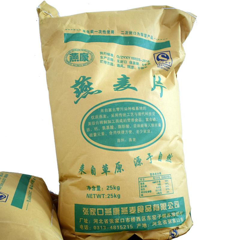 优质低价燕康燕麦 优质燕麦片 健康杂粮 含膳食纤维  25kg