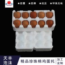新乡天丰20枚珍珠棉蛋托防震包装可定制各种规格鸡蛋鸽子蛋蛋托