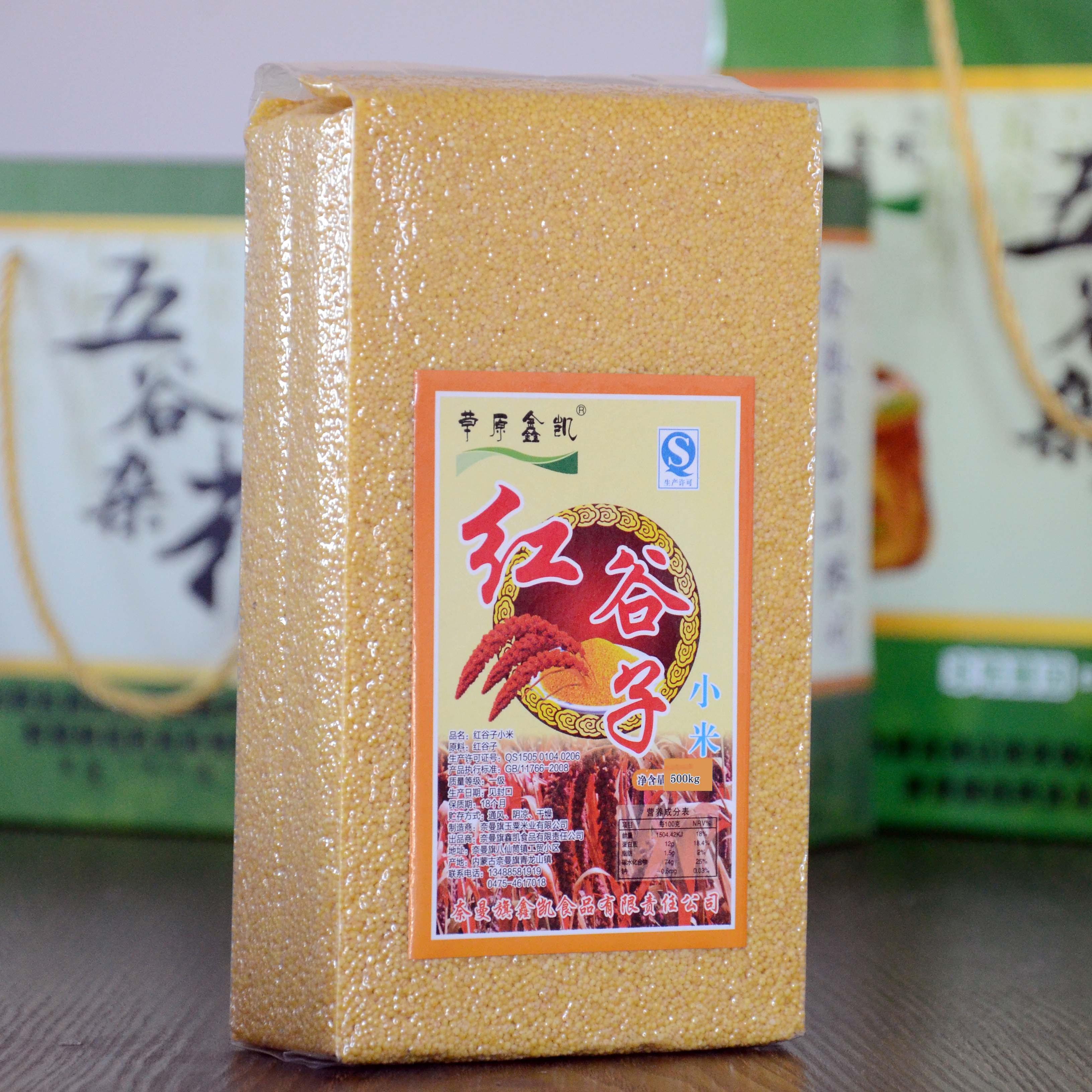 草原鑫凯精品黄小米500g真空袋装