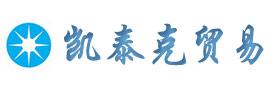 济南凯泰克国际贸易有限公司