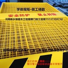 河南新鄉工地基坑護欄網 三門峽工地護欄網  護欄供應廠家工地電梯門