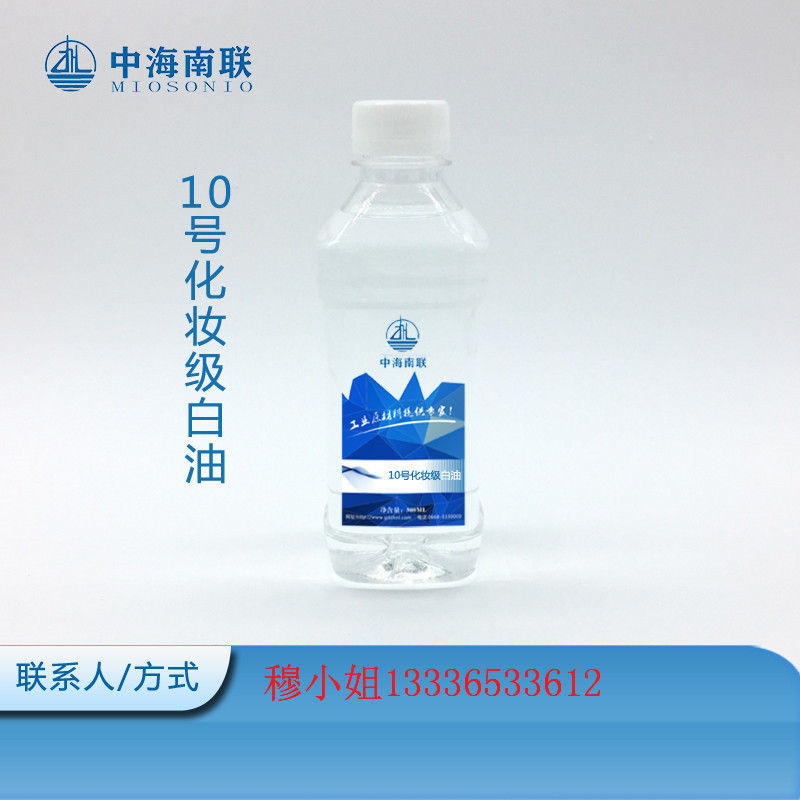茂石化10号化妆级白油 高性价比白矿油厂家直销