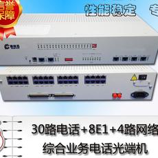 赛维思30路电话到60路电话厂家直销多业务光端机