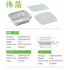 500ml一次性锡纸盒 外卖打包盒 铝箔餐盒 铝箔烧烤盒 焗饭锡纸盒 蒸饭盒子2650