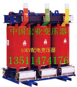 供应浙江宏业全铜SCB9-800KVA 10KV干式变压器