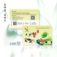 阳澄湖大闸蟹蟹卡(尊贵型)(公3.5-3.9两 母2.5-2.9两)