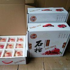 东骊临潼  石榴精品9枚装  单果重量500克左右  98元每箱