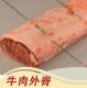 霜降雪花预制调制牛肉外脊块  进口牛肉
