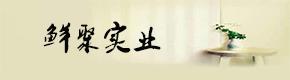 上海鲜聚实业有限公司