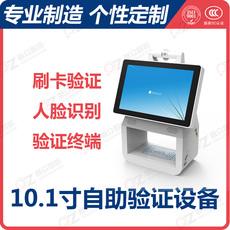 10.1寸自助验证设备刷卡人脸识别系统身份认证识别