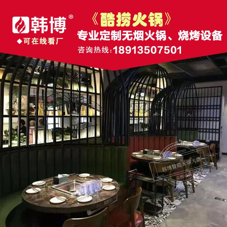 餐桌椅组合 大理石火锅桌子 无烟净化火锅桌 韩博厂家直销 价格实惠