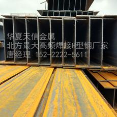 华夏天信高频焊接H型钢,华夏天信高频焊H型钢,