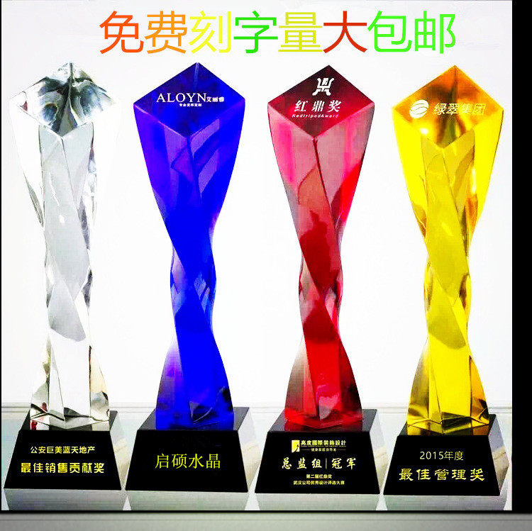 厂家创意订制水晶 蓝色 红色 透明扭柱奖杯公司庆典颁奖工艺礼品