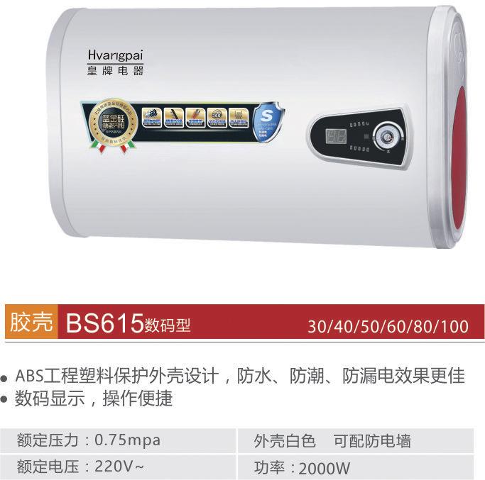 广州樱花储水式电热水器厂家批发X8扁桶胶壳电热水器