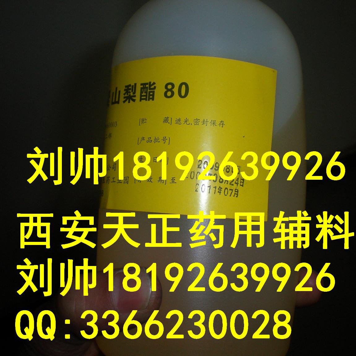 医药级 有批件 吐温80 聚山梨酯80 T-80 500克一瓶药用辅料