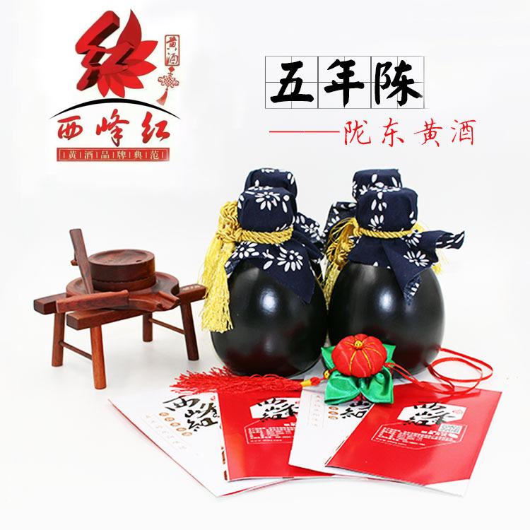西峰红牌黄酒 地方特产   hj  huangjiu   五年陈 0.5Lx4坛  盒装 金牌用户