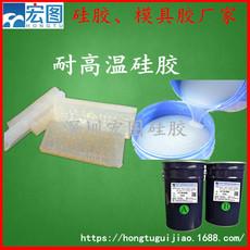 耐高温耐腐蚀的翻模矽胶液体模具硅胶厂家直销