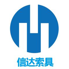 永年县河北铺信达索具门市