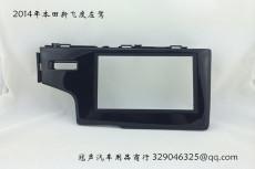 2014年  本田新飞度左驾汽车改装面框DVD/CD主机面框导航主机面框
