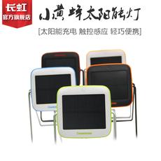新品-长虹太阳能灯户外家庭应急可充电小台灯 轻巧精美