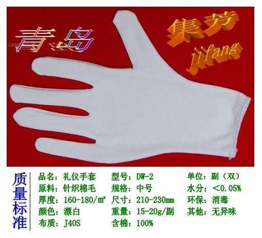 作业手套 又名汗布手套 礼仪手套 棉布手套