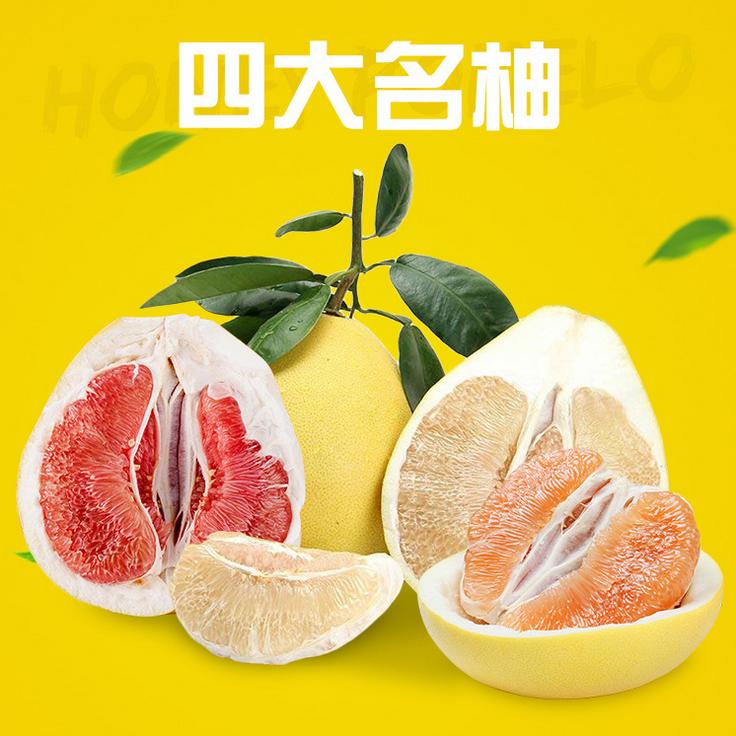 福建平和琯溪蜜柚四宝柚红白黄三红蜜柚《10斤装》