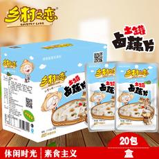 卤藕片35克X20包700g酱菜小吃湖南特产乡村之恋独立小包装小吃零食