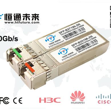 10Gb 单模单纤BIDI SFP 60km Transceiver光模块