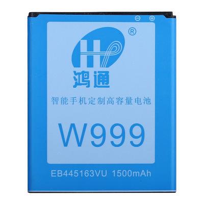适用三星w999商务电池S7530 w999手机锂电池EB445163VU电板批发