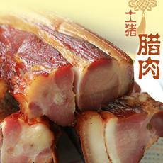 供应 四川腊肉酱肉正宗川味特产太白酱肉美味健康腌腊肉食品