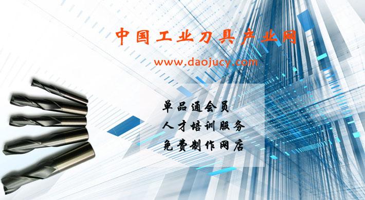 中国工业刀具产业网