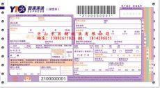 性价比最高的印刷海运单 空运单 托运单印刷,空运提单印刷