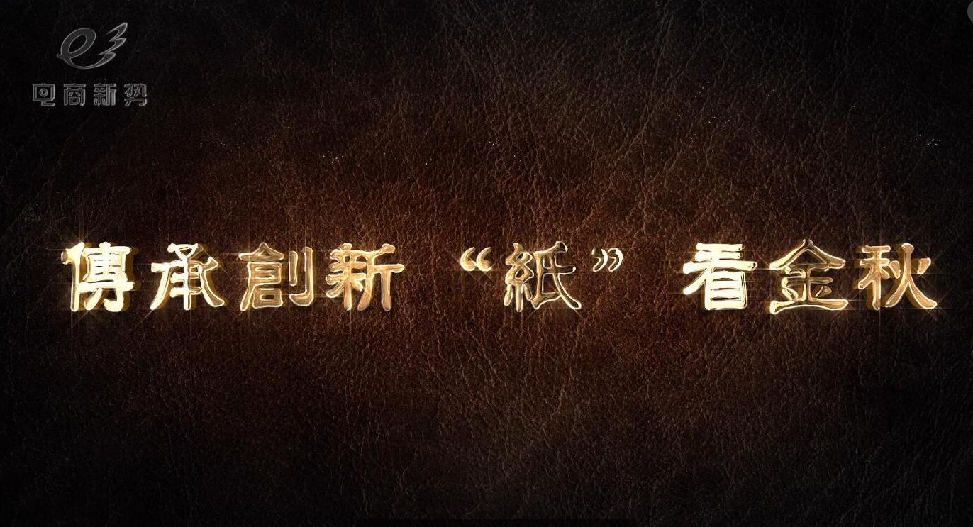 """钱柜娱乐官网151传承创新""""纸""""看金秋"""