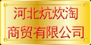 河北炕炊淘商贸有限公司