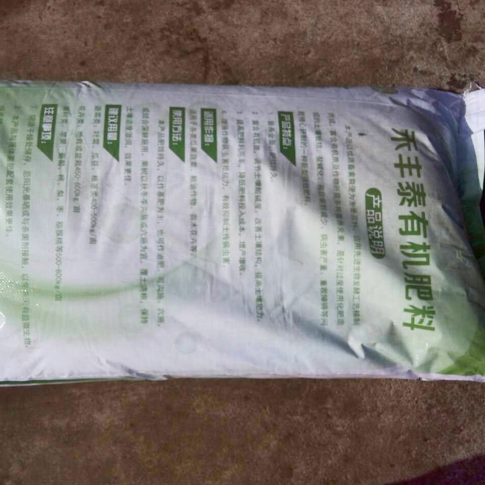 陕西西安临潼禾丰泰生物科技有限公司