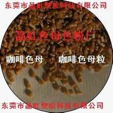 供应咖啡色母 咖啡色母粒 PA66咖啡色母 PP咖啡色母 ABS咖啡色母 注塑咖啡色母