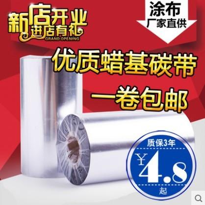 蜡基碳带40 50 70 90 100 110mm300m不干胶条形码标签打印机碳带