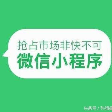 广州科浦睿专业国企微信代运营商 微信小程序开发 微信平台搭建
