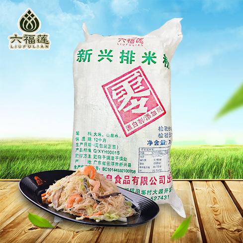 批发 六福莲新兴米粉 排米粉 米线 实惠装7kg 新兴特产  健康营养农家手工