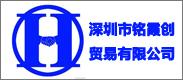 深圳市铭霞创贸易有限公司