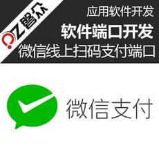 微信支付接口开发第三方支付端口定制线上支付接口扫码支付