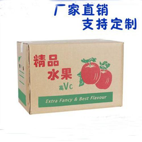 苹果纸箱 包装盒 打包纸箱水果苹果箱定制