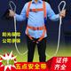 和信安全带高空作业 双背单绳架工安全带施工攀岩安全带包邮