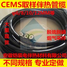 安徽铠装 伴热采样管 尾气分析气源管缆 CEMS电伴热管 PFA加热采样管 316ss不锈钢加热管