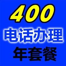 400電話服務質量讓企業服務客戶更加方便
