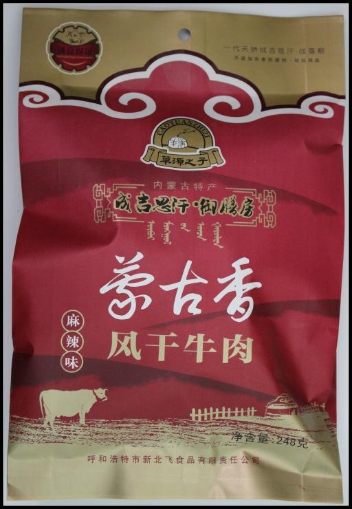 内蒙古纯风干牛肉草原特产248g装草原之子手撕超干牛肉干