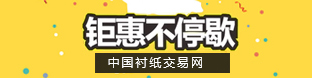 中国衬纸交易网